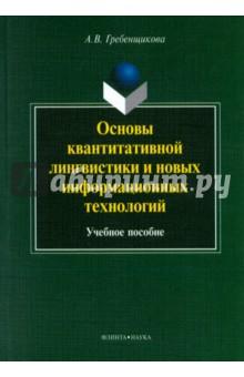 Основы квантитативной лингвистики и новых информационных технологий. Учебное пособие сефер гамицвот сефер а мицвот часть i