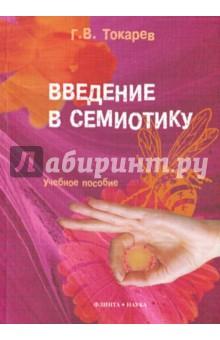 Введение в семиотику: учебное пособие введение в концептологию учебное пособие