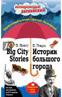 всё будет хорошо индуктивный метод чтения эксмо Истории большого города. Индуктивный метод чтения