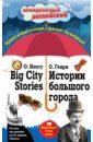 Истории большого города = Big City Stories, О. Генри