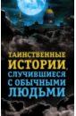 Хаецкая Елена Владимировна Таинственные истории,случившиеся с обычными людьми