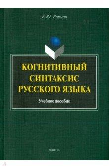 Когнитивный синтаксис русского языка. Учебное пособие глагольное управление финский язык