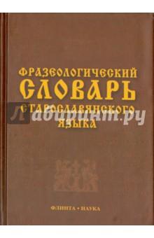 Фразеологический словарь старославянского языка. Свыше 500 единиц