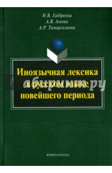 Иноязычная лексика в русском языке новейшего периода