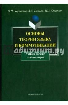 Основы теории языка и коммуникации: учебное пособие введение в концептологию учебное пособие