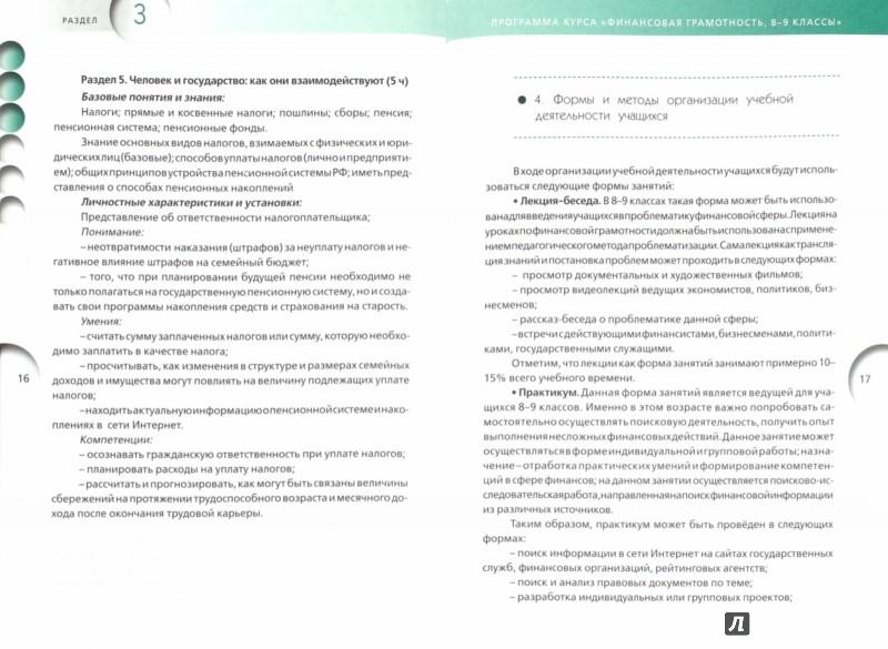 Иллюстрация 1 из 5 для Финансовая грамотность. 8-9 классы. Учебная программа для общеобразовательных организаций - Лавренова, Липсиц, Рязанова | Лабиринт - книги. Источник: Лабиринт