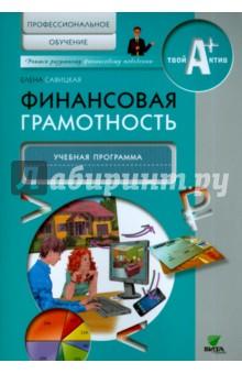 Финансовая грамотность. Учебная программа. Профессиональное обучение