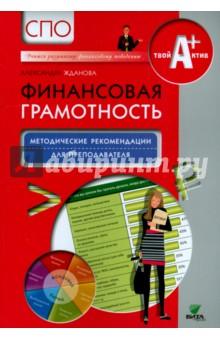 Финансовая грамотность. Методические рекомендации для преподавателей. СПО сборник материалов для операционной медицинской сестры методические рекомендации