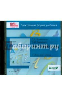 Русский язык. 1 класс. Электронная форма учебника (CD)