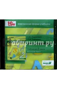 Русский язык. 2 класс. В 2-х частях. часть 2. Электронная форма учебника (CD) окружающий мир 3 класс электронная форма учебника cd