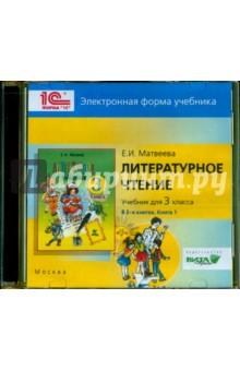 Литературное чтение. 3 класс. В 2-х книгах. Книга 1. Электронная форма учебника (CD) окружающий мир 3 класс электронная форма учебника cd