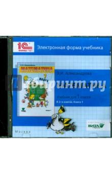 Математика. 1 класс. В 2-х книгах. Книга 1. Электронная форма учебника (CD) окружающий мир 3 класс электронная форма учебника cd