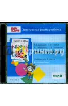 Математика. 3 класс. В 2-х книгах. Книга 1. Электронная форма учебника (CDрс) окружающий мир 3 класс электронная форма учебника cd