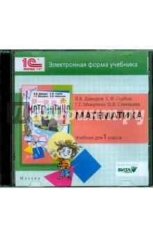 Математика. 1 класс. Электронная форма учебника (CD) экономика 10 11 классы базовый уровень электронная форма учебника cd