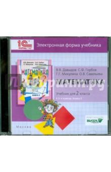 Математика. 2 класс. В 2-х книгах. Книга 2. Электронная форма учебника (CD) окружающий мир 3 класс электронная форма учебника cd