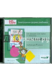 Математика. 4 класс.  2 книга. Электронная форма учебника (CD) окружающий мир 3 класс электронная форма учебника cd