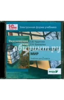 Окружающий мир. 2 класс. Электронная форма учебника (CD) экономика 10 11 классы базовый уровень электронная форма учебника cd