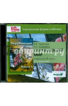 Окружающий мир. 4 класс. В 2-х книгах. Книга 1. Электронная форма учебника (CD) окружающий мир 3 класс электронная форма учебника cd