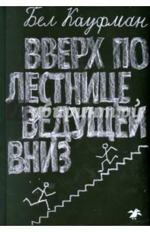 Обложка книги Вверх по лестнице, ведущей вниз