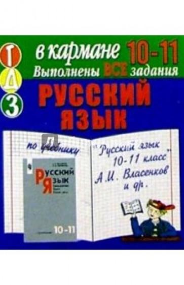 Готовые домашние задания русский язык 2 класса