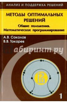 Методы оптимальных решений. В 2 томах. Том 1. Общие положения. Математическое программирование информатика в играх и задачах 1 ый класс горячев