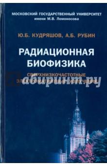 Радиационная биофизика. Сверхнизкочастотные электромагнитные излучения. Учебник методы расчета электромагнитных полей