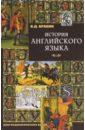 История английского языка, Аракин Владимир Дмитриевич