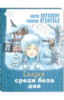 Сказка среди бела дня виктор станиславович виткович сказка о малярной кисти спектакль