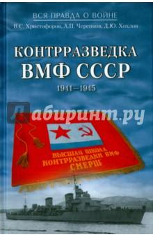 Контрразведка ВМФ СССР. 1941-1945 куплю кортик вмф ссср б у или сломанный