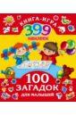 Фото - Дмитриева В. Г. 100 загадок для малышей + 399 наклеек в г дмитриева 100 любимых стихов и загадок