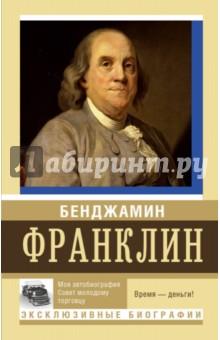 Обложка книги Моя автобиография. Совет молодому торговцу, Франклин Бенджамин