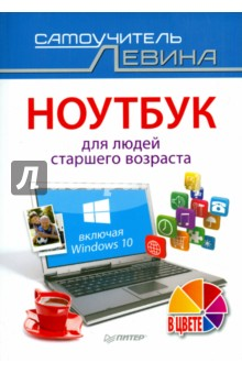 Ноутбук для людей старшего возраста. Включая Windows 10 что лучше ноутбук или кпк