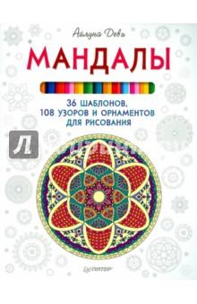 Мандалы. 36 шаблонов, 108 узоров и орнаментов для рисования мандалы 36 шаблонов 108 узоров и орнаментов для рисования