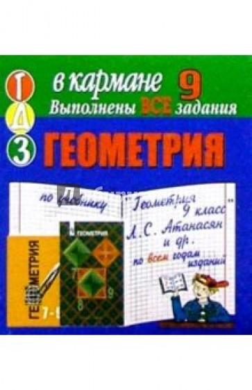 Гдз 7 класс геометрия книга