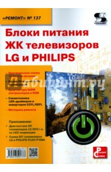 Блоки питания ЖК телевизоров LG и PHILIPS родин а тюнин н ред блоки питания жк телевизоров lg и philips приложение к журналу ремонт