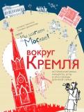 Вокруг Кремля. Путеводитель