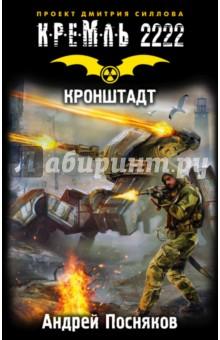 Кремль 2222. Кронштадт книги издательство аст кремль 2222 ладога