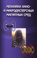 Механика нано- и микродисперсных магнитных сред