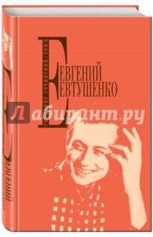Собрание сочинений Евтушенко Е. А. Том 3 евтушенко е обещание стихи