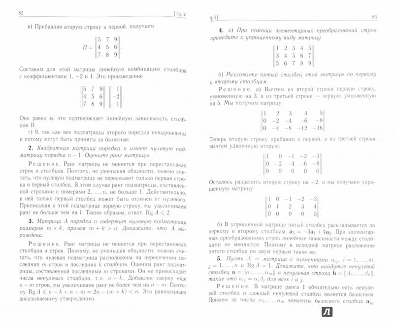 Беклемишева решебник онлайн