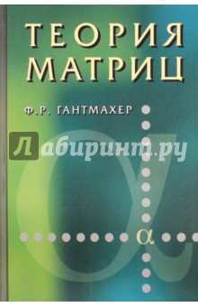 Теория матриц том стюарт теория вычислений для программистов