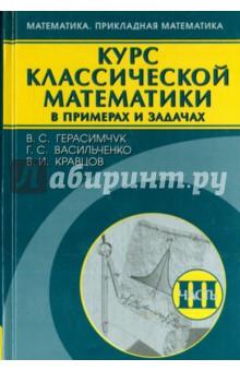 Курс классической математики в примерах и задачах. В 3-х томах. Том 3 дмитриева е физика в примерах и задачах уч пос