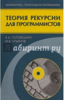 Теория рекурсии для программистов максимов а оптимальное проектирование ассемблерных программ математических алгоритмов теория инженерные методы