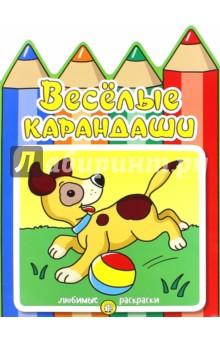 Книга Веселые карандаши. Собачка