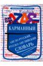 Мусихина Ольга Николаевна Карманный англо-русский, русско-английский словарь