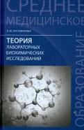 Теория лабораторных биохимических исследований. Учебник
