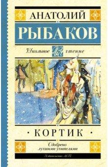 Кортик книги издательство аст офицер красной армии