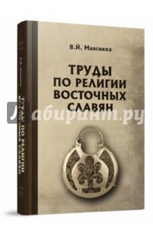 Труды по религии восточных славян монитор харьков форум