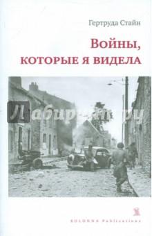 Войны, которые я видела пожедаева л война блокада я и другие… мемуары ребенка войны