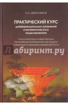 Практический курс дифференциальных уравнений и математического моделирования книги феникс практический курс логопедии в моделях и схемах